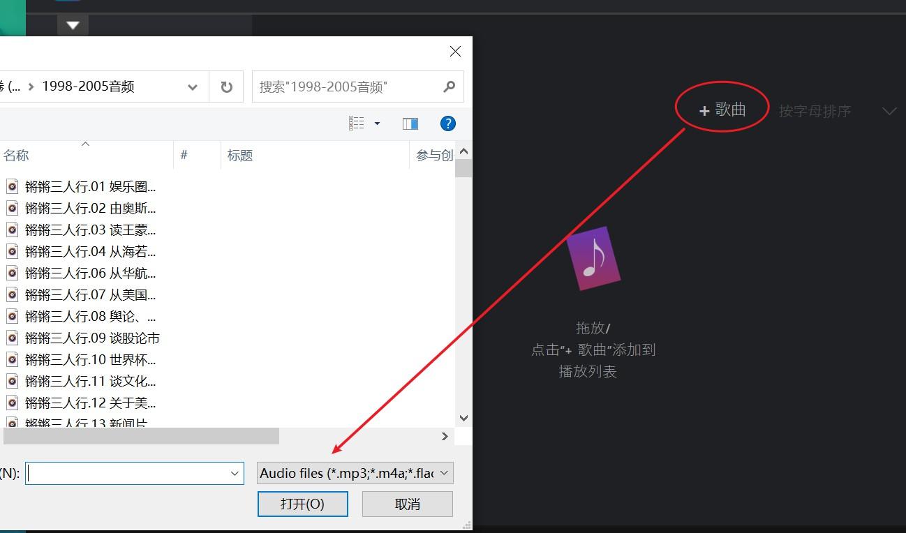 图3:添加歌曲导入Boom 3D