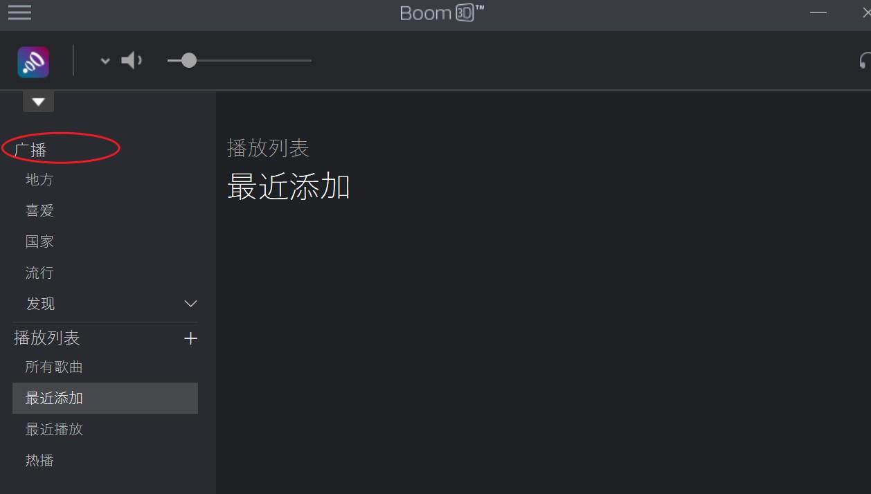 图1:Boom 3D广播功能界面