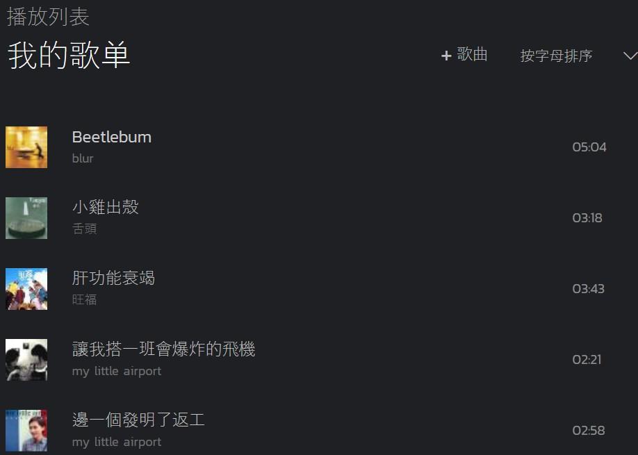歌单列表展示