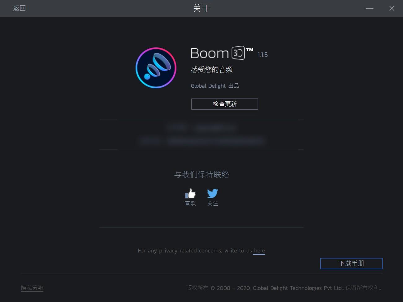 Boom 3D软件展示