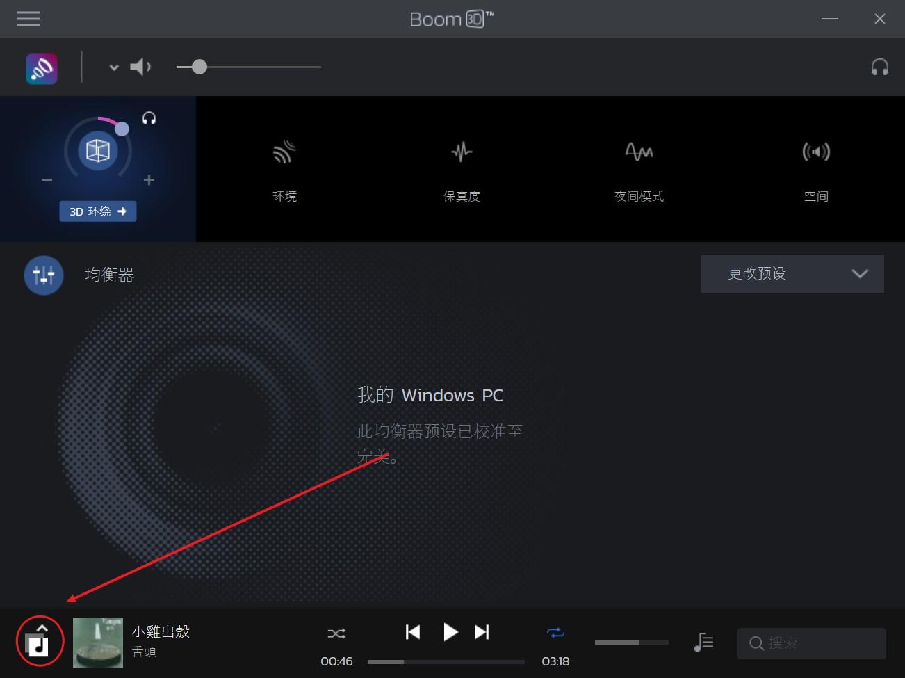 Boom 3D主界面展示