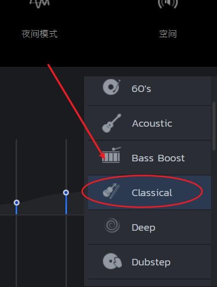 选择Boom 3D音效预设
