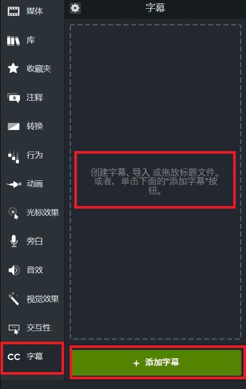 图1:Camtasia字幕添加