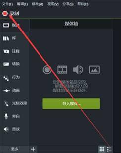 Camtasia录制屏幕按钮