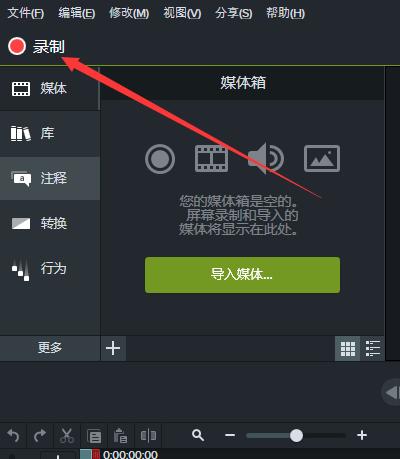 图1录制按钮
