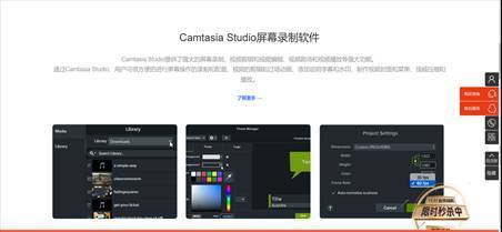 Camtasia中文官网首页