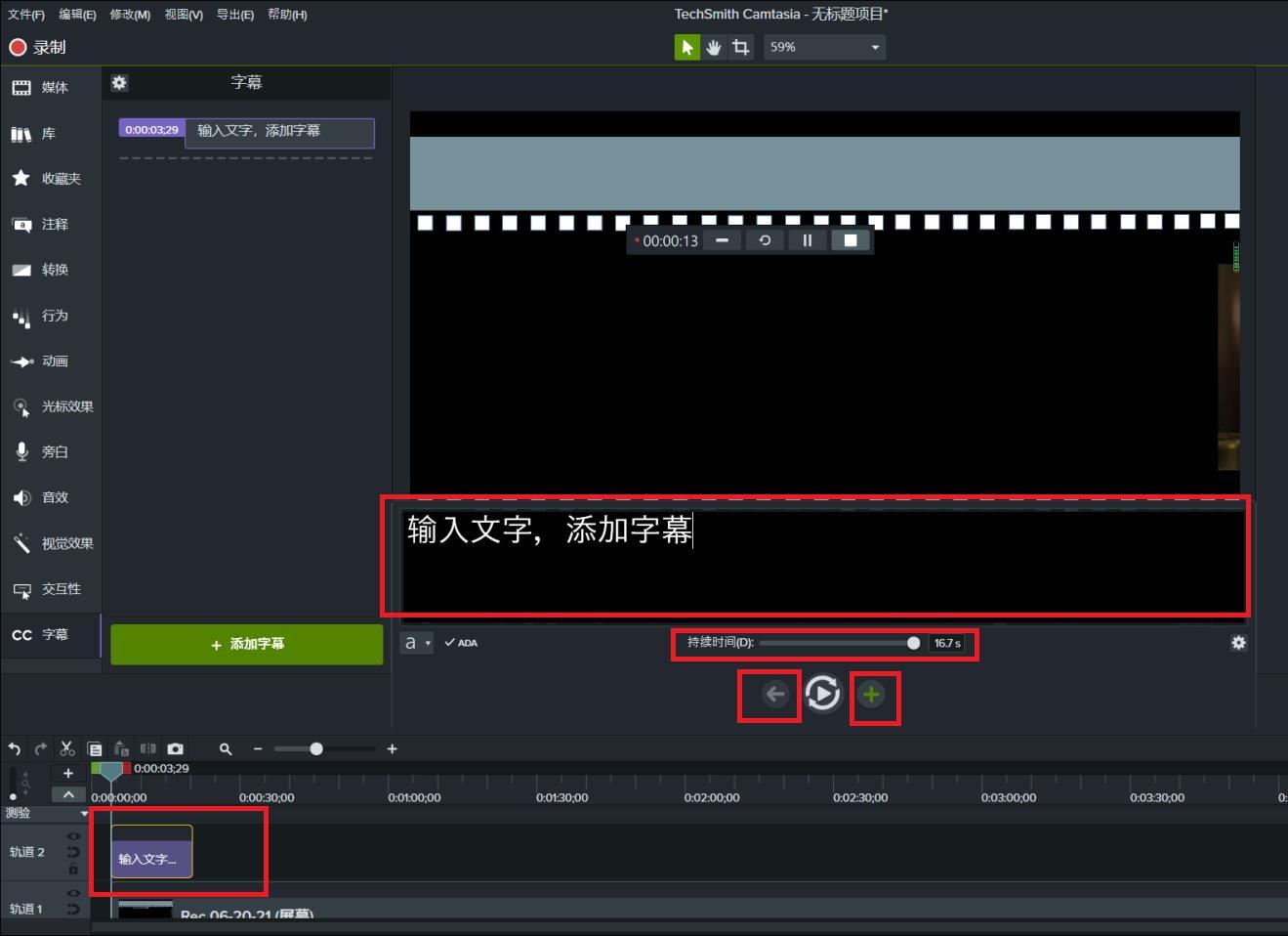 图2:Camtasia字幕编辑界面