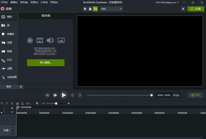 视频录制工具Camtasia