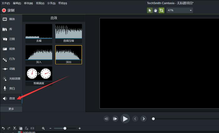 图2:音频效果列表