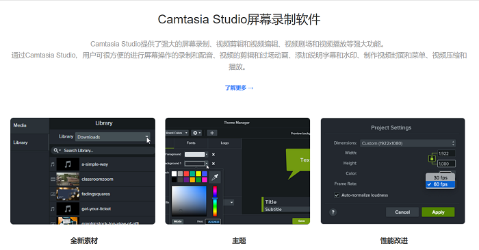 Camtasia软件