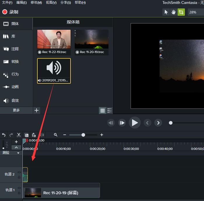 添加片尾视频后添加注释