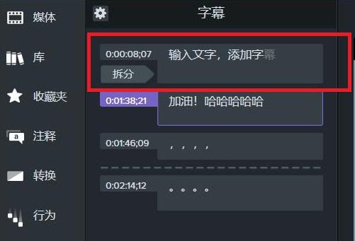 图5:Camtasia字幕拆分