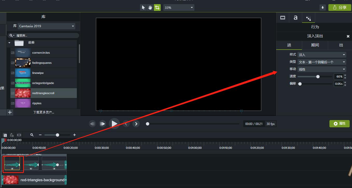 图4:修改片头标题运动方式界面