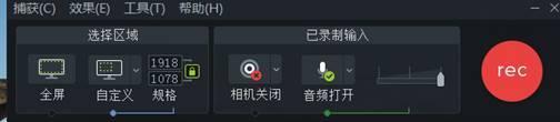 Camtasia屏幕录制功能区