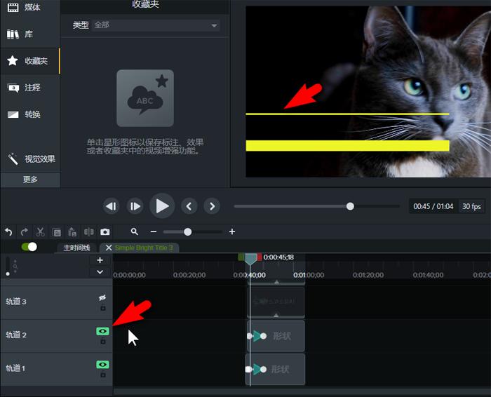 """图4:在这款录像编辑软件里启用多条""""独奏轨道"""""""