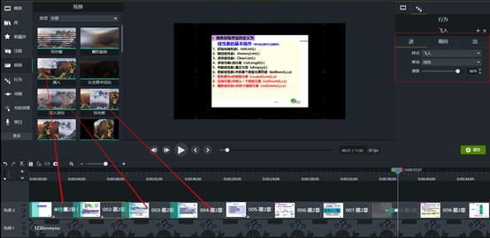 图3视频添加转换效果