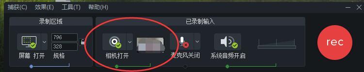 屏幕录制为视频