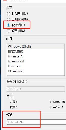 显示格式界面