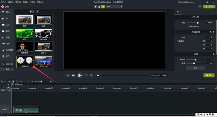 图7:视频效果中的剪辑速度