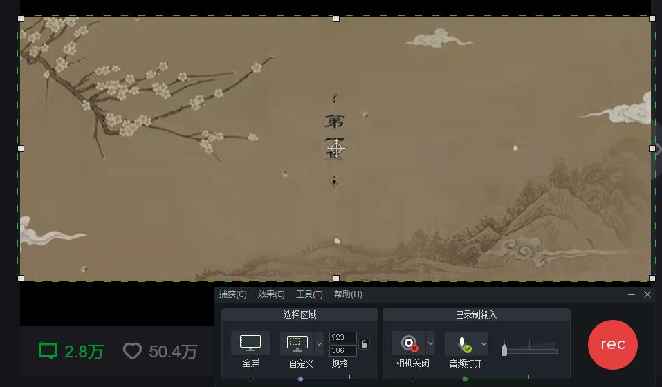 图4:选取录制区域界面