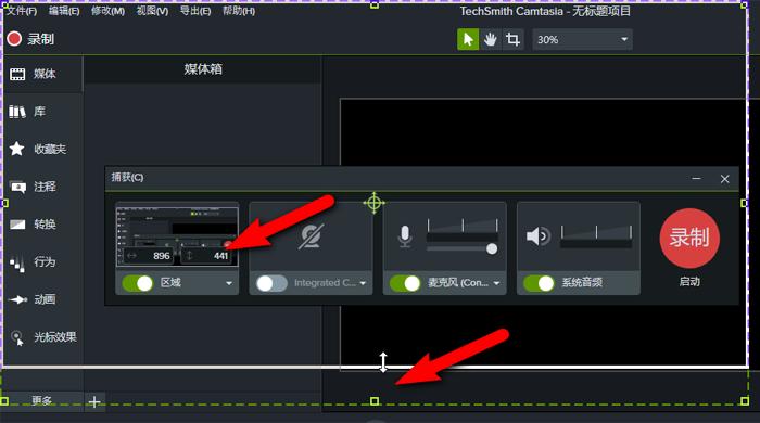 图4:调整屏幕录制范围