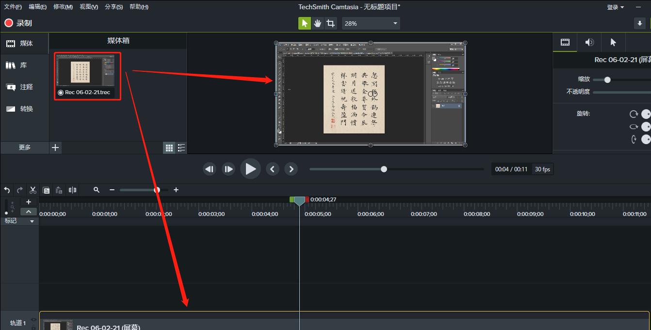 图6:展示录制视频界面