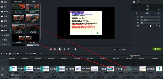 图5视频添加动画效果