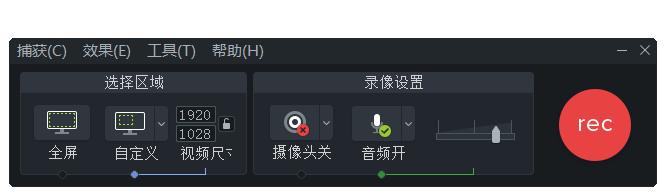 图二:录制界面工具栏