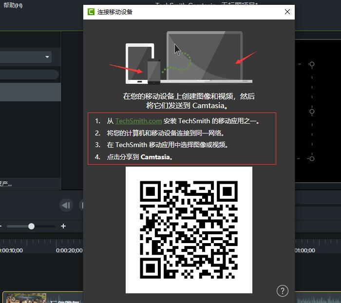 图7:连接移动设备进行分享