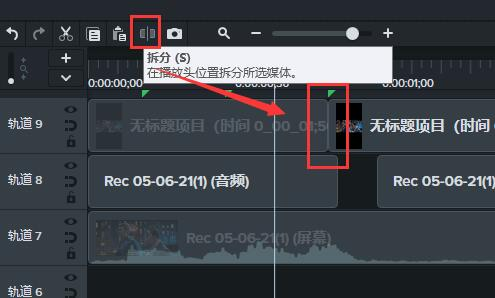 图2:拆分视频