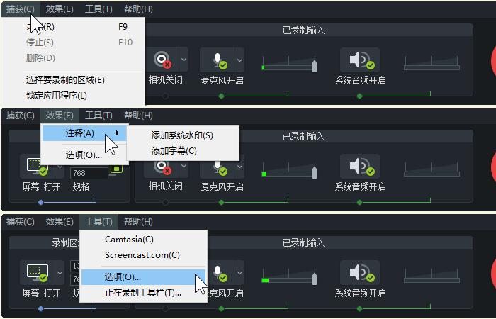 图5:旧版录制工具的选项