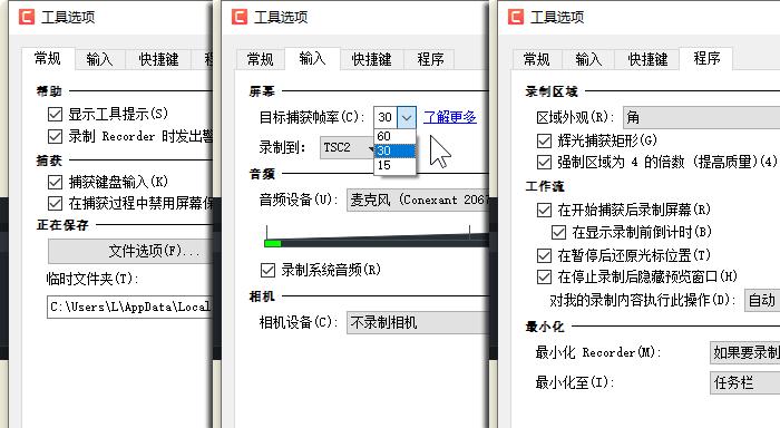 """图6:旧版录制工具的""""工具选项"""""""