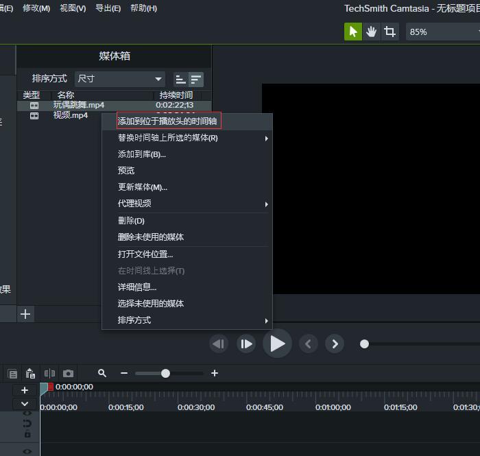 图1:导入视频