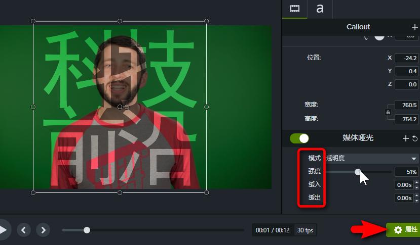 """图3:右下角的""""属性""""按钮;拖动""""强度""""滑块"""