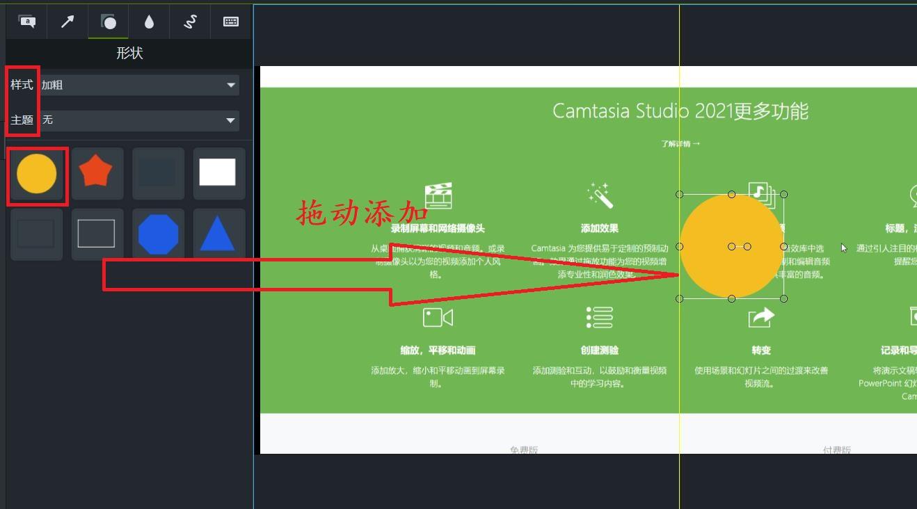 图3:拖动注释形状到画面中位置以添加