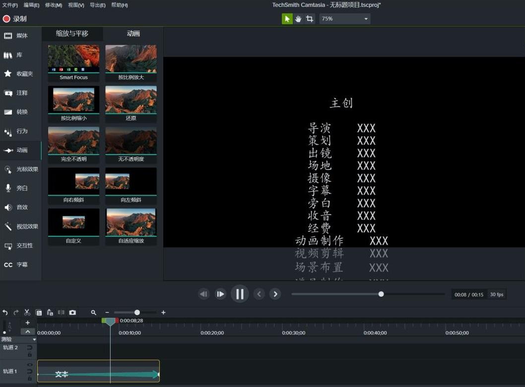 图9:滚动字幕效果预览