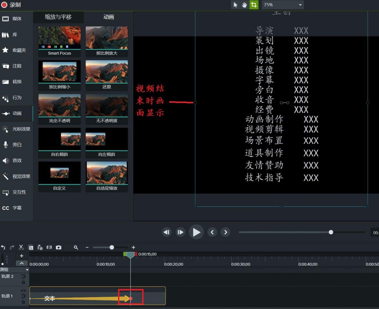 图8:动画结束时文本位置