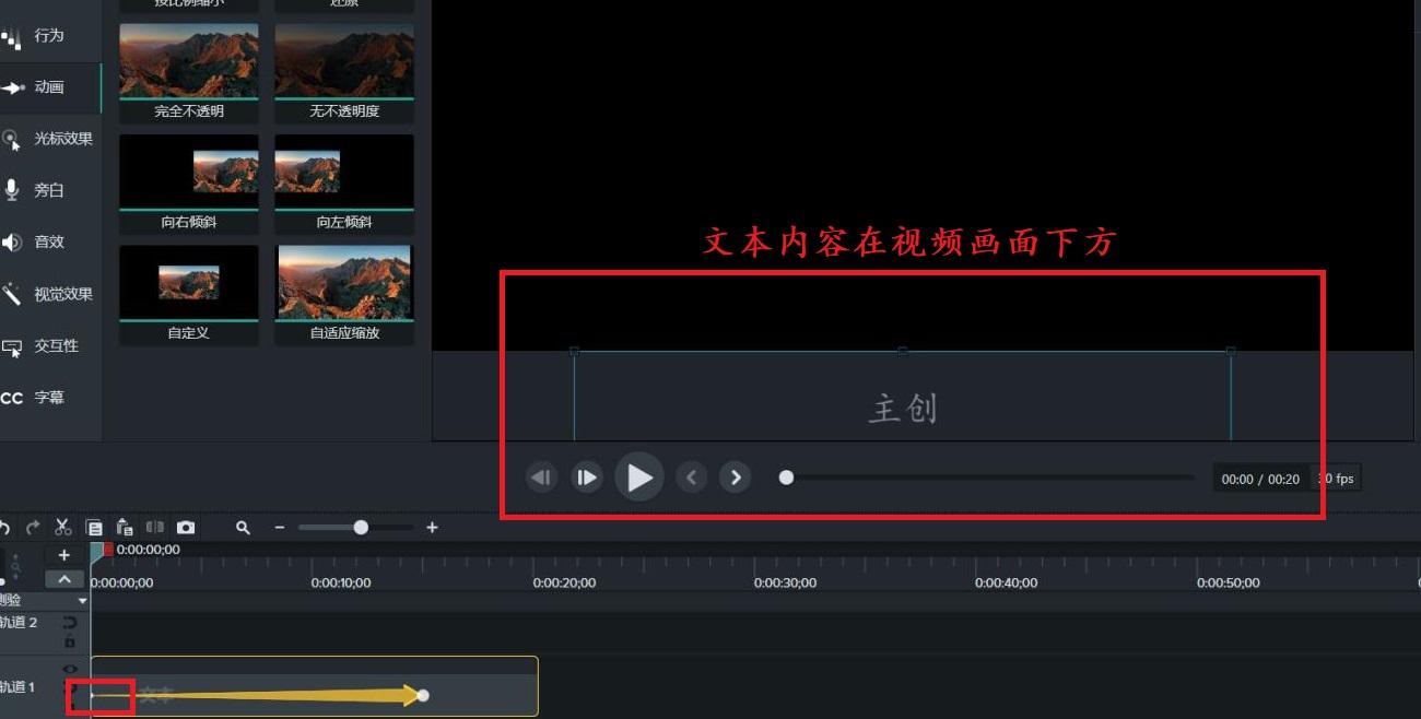 图7:动画开始时文本位置
