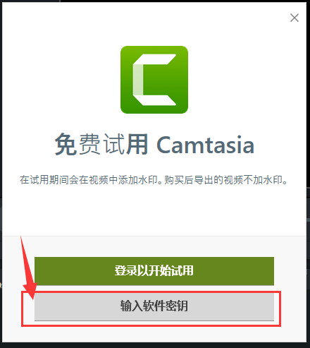免费试用Camtasia