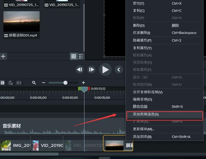 添加视频剪辑速度