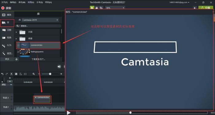 "Camtasia中""库""的相关操作"