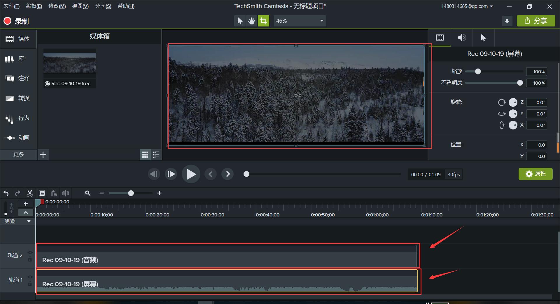 录制完成的视频会直接导入Camtasia
