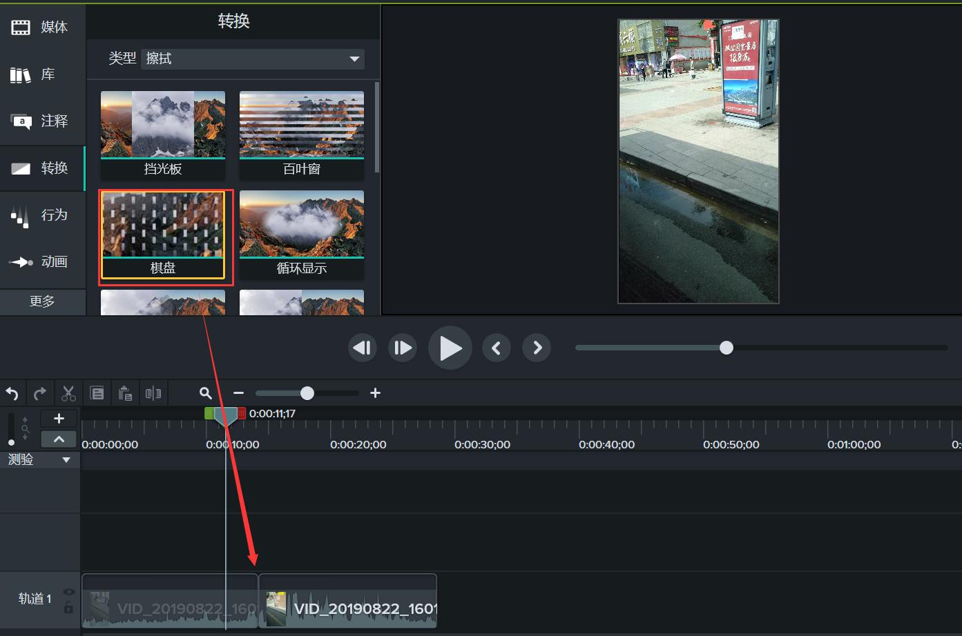 给两段视频间添加转换效果