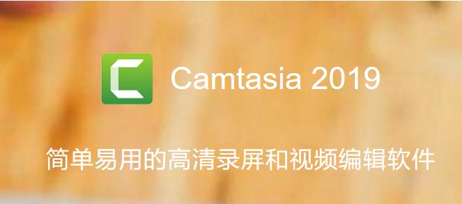 图1:Camtasia2019版软件