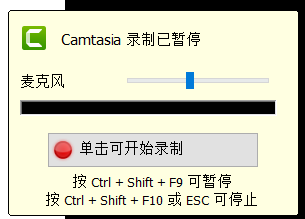 图3:Camtasia录制PPT