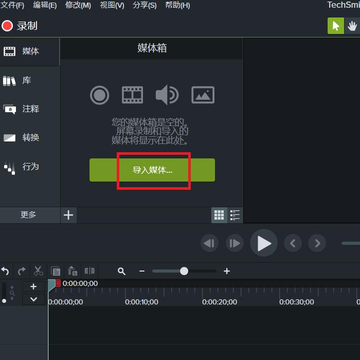 图1:打开Camtasia视频编辑器