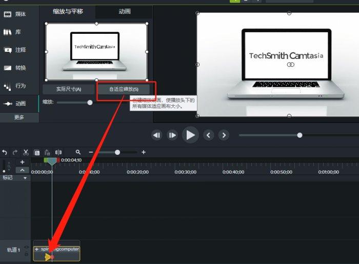 图3:camtasia中调整画面缩放