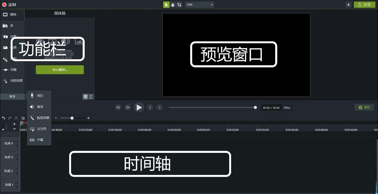 图二:Camtasia Studio2019中文版界面分布介绍