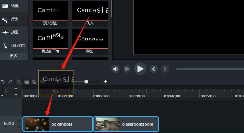 图片2:Camtasia中给素材添加行为
