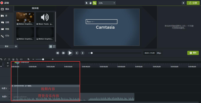 图片2:Camtasia此刻在同时播放轨道2上的视频和轨道1的背景音乐